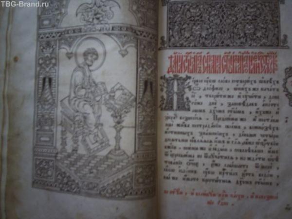 Дедова книга Апостол. Ручная работа, написана при втором Романове - Алексее Михайловиче, 17-й век. (часть на древнегреческом)