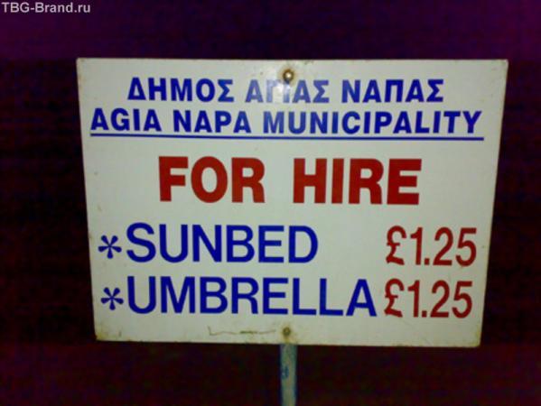 стоимость 1 лежака и зонтика