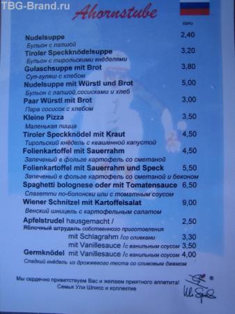 цены в кафе, на склонах (везде одинаково)