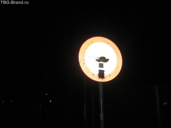 такой вот знак в парке Volksprater