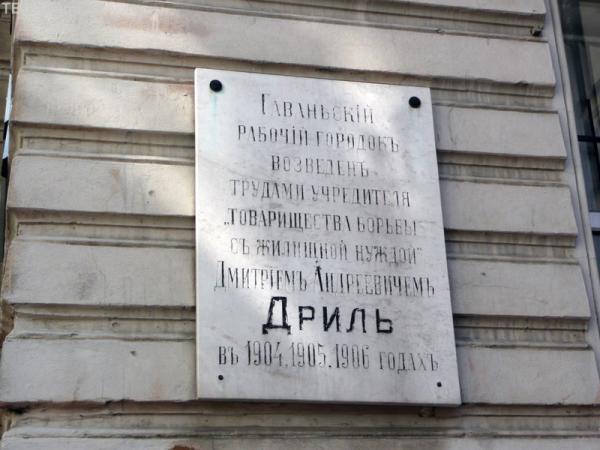 Памятная доска хорошему человеку - Дмитрию Андреевичу Дрилю