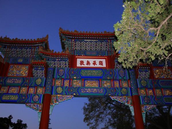 Парк Джингшан