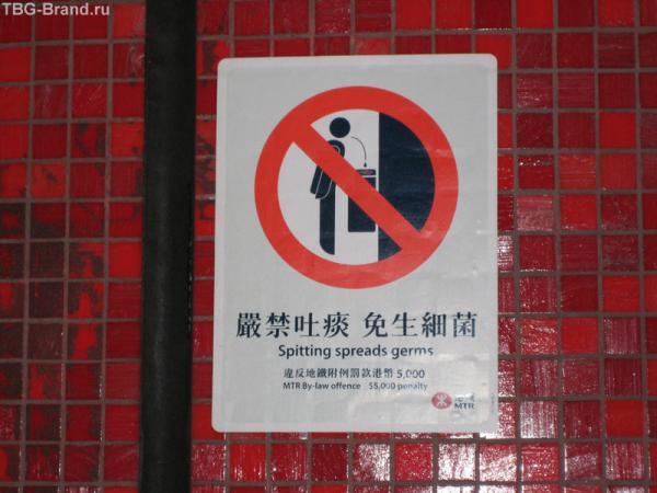 """Знак рядом с урной """"Не плюй, не распространяй бациллы"""""""
