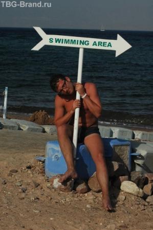 купаться - там