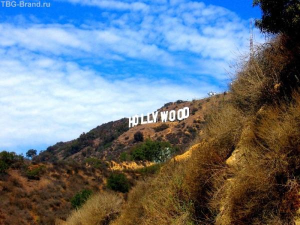 Голливуд. Ни добавить ни убавить