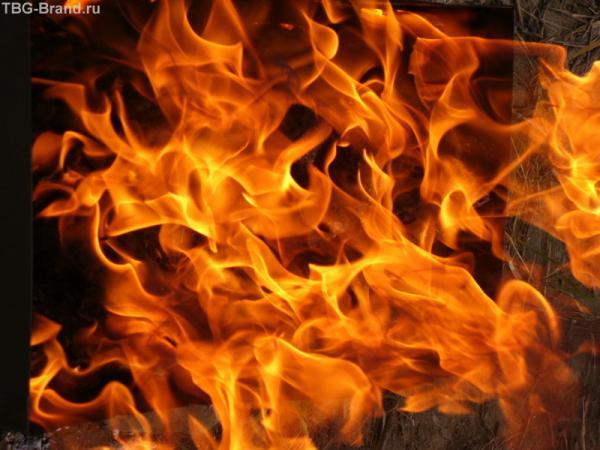 огонь!!