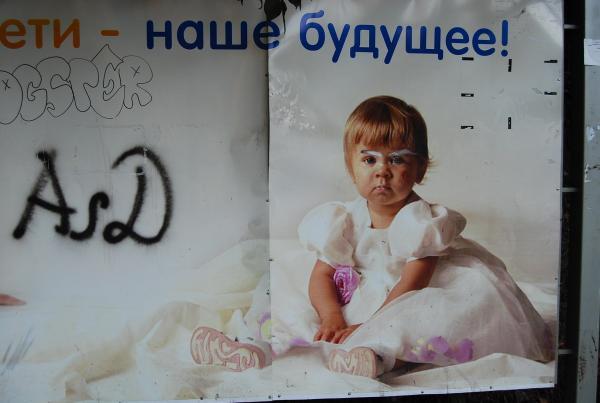 Дети - наше все