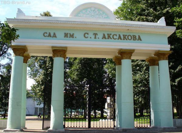 Вход в сад им. Аксакова
