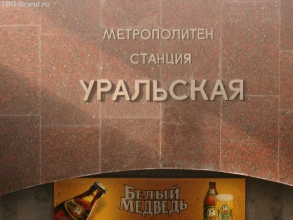 """Станция метро """"Уральская"""". Екатеринбург"""