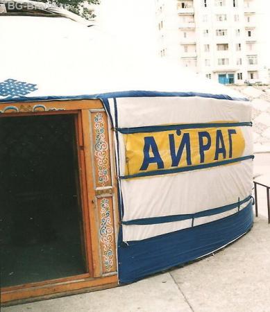 Айраг - кумыс