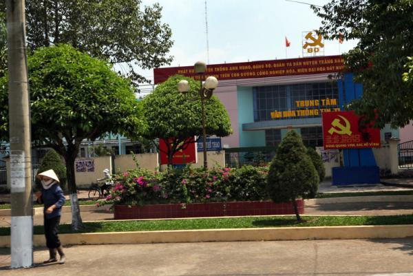 какая-то коммунистическая организация