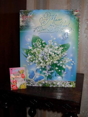 Не пара. Нынче на 8 Марта получила всего две открытки, но такие разные!