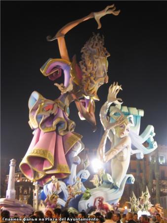 Главная фалья на площади у Мэрии