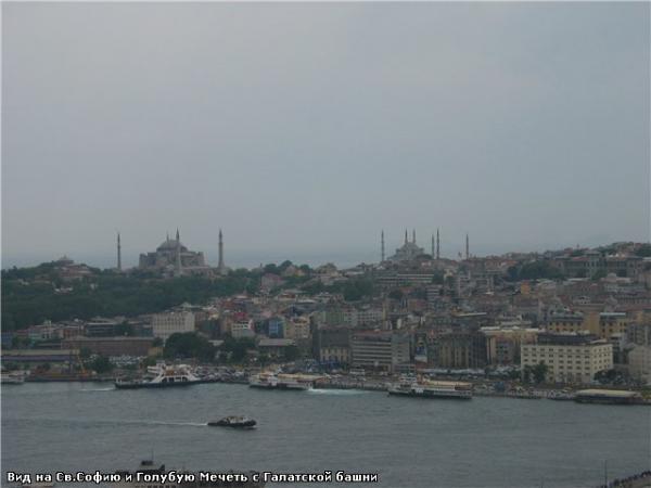 Вид на Св.Софию и Голубую мечеть с Галатской башни