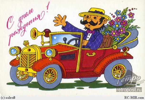Поздравление с днём рождения мужчине водителю