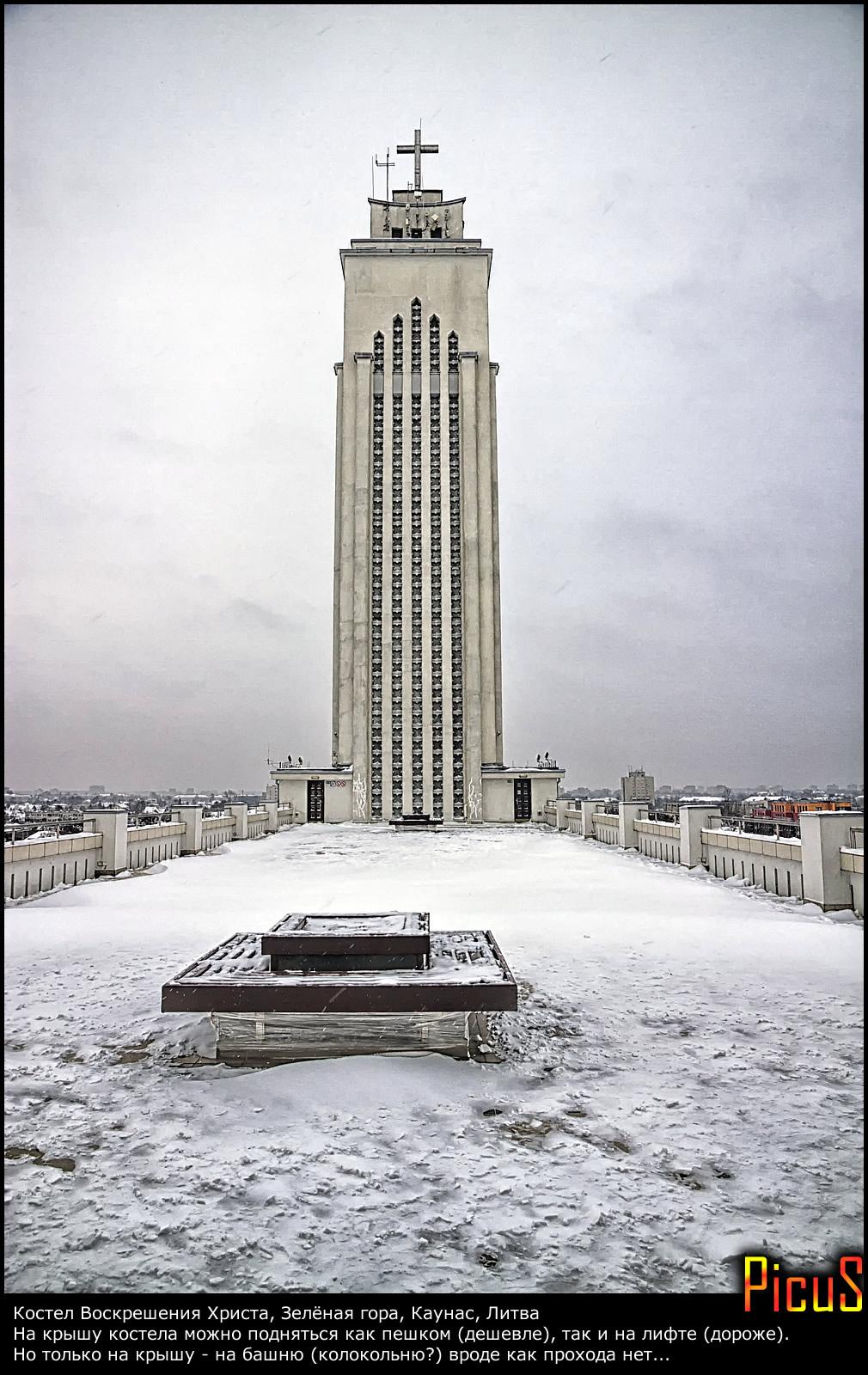 Символ независимой Литвы