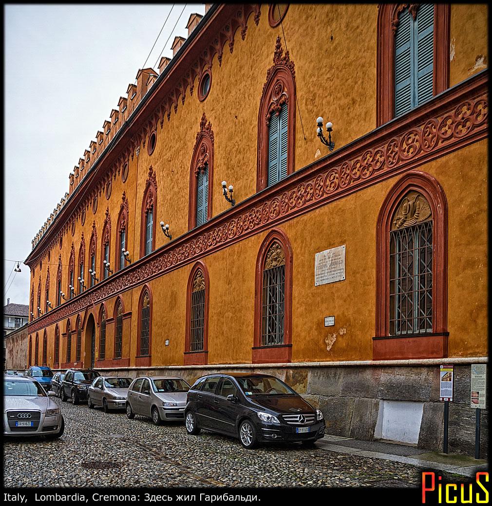 Город скрипичных мастеров Cremona