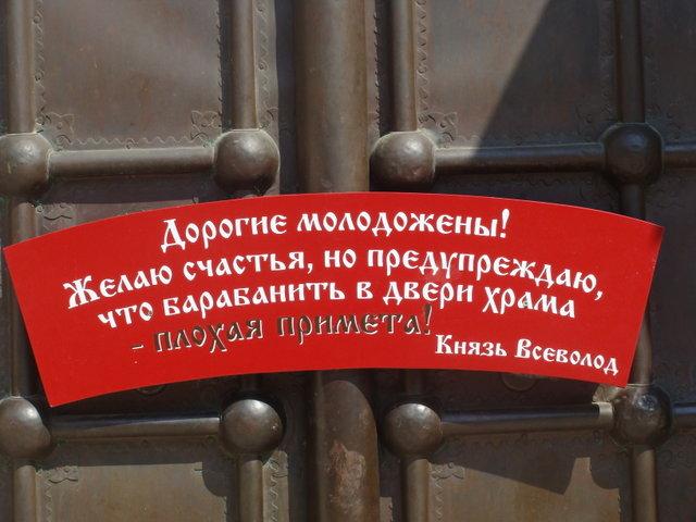 Владимир. Начало пути по Золотому Кольцу.