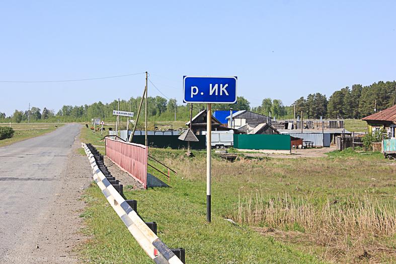 Велоэкспедиция вдоль Чёрного Ика (река Ик Курганская область ). Часть 1.