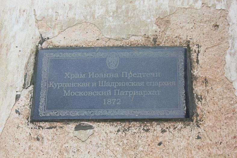 По следам Единороссов и старого Ялутороского тракта.