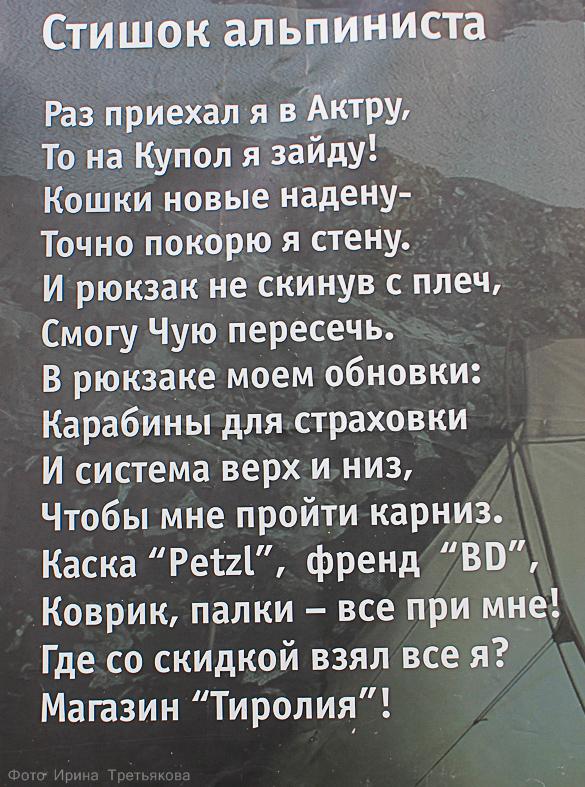 Путешествие на Алтай. Чуйский тракт и его повороты. Часть 2. -