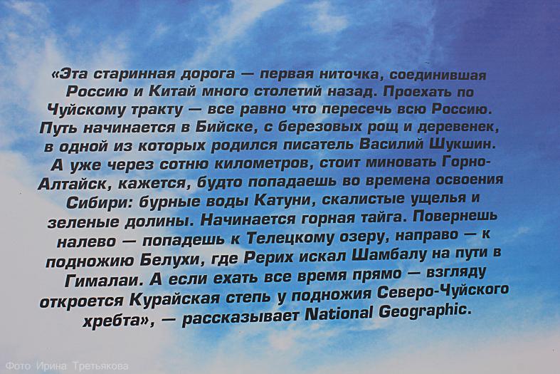 Путешествие на Алтай. Чуйский тракт и его повороты. Часть 7. -