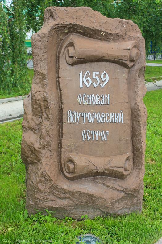 Тобольск